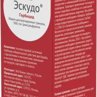 Гербицид Эскудо купить в Украине