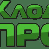 Гербицид Клодекс ПРО купить в Украине