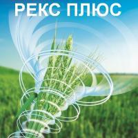 Фунгіцид Рекс Плюс від Агроэксперт-Трейд
