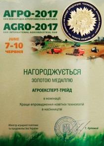 Выставка Агро-2017, золотая медаль в номинации лучшее внедрение новейших технологий в семеноводство
