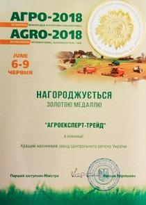 Выставка Агро-2018, золотая медаль в номинации Лучший завод семян Центрального региона Украины