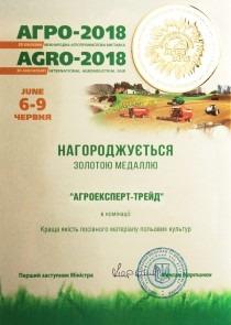 Выставка Агро-2018, золотая медаль в номинации Лучшее качество посевного материала полевых культур