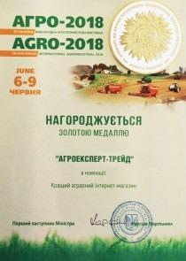 Выставка Агро-2018, золотая медаль в номинации Лучший аграрный интернет-магазин