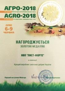 Выставка Агро-2018, золотая медаль в номинации Лучший производитель гуминовых удобрений Украины