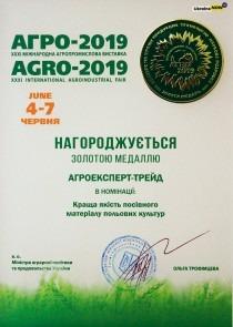 Выставка Агро-2019, золотая медаль в номинации Лучшее качество посевного материала полевых культур