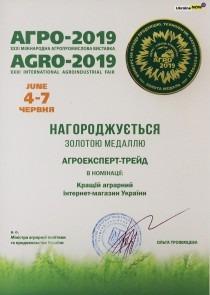 Выставка Агро-2019, золотая медаль в номинации Лучший аграрный интернет-магазин Украины