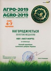 Выставка Агро-2019, золотая медаль в номинации Лучший производитель гуминовых удобрений Украины