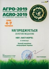 Выставка Агро-2019, золотая медаль в номинации Лучший производитель минудобрений Украины