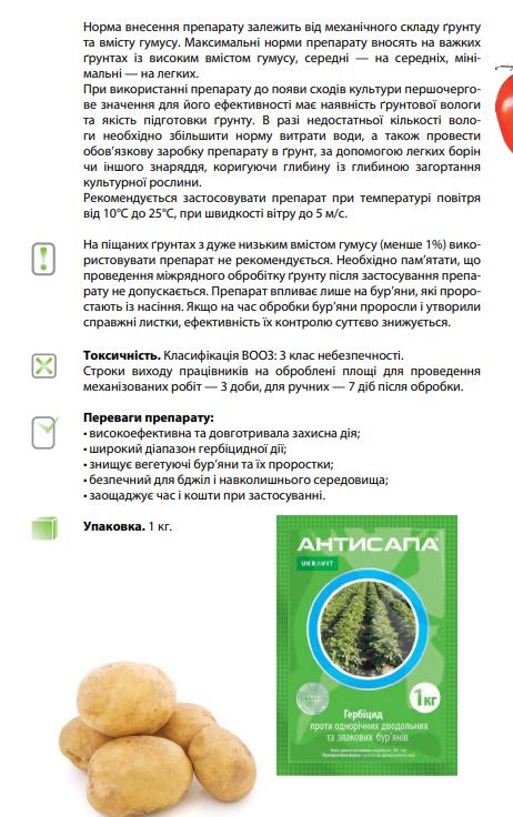 Гербицид Антисапа инструкция