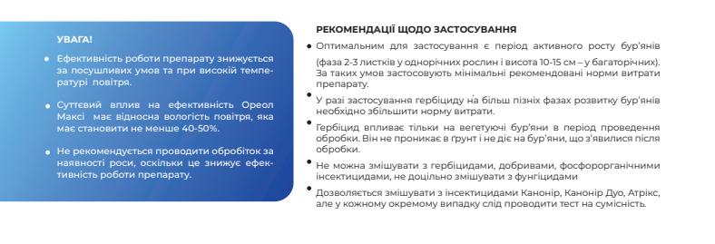 Гербіцид Ореол Максі рекомендації
