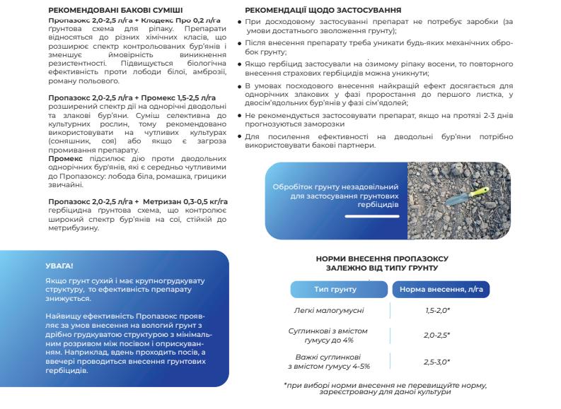 Гербіцид Пропазокс рекомендації