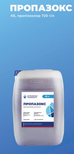 Гербіцид Пропазокс в Україні