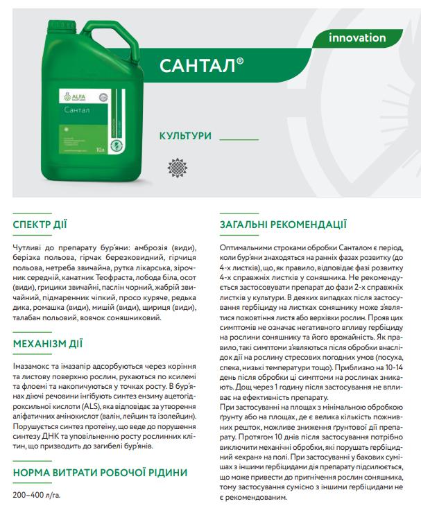 гербицид Сантал описание