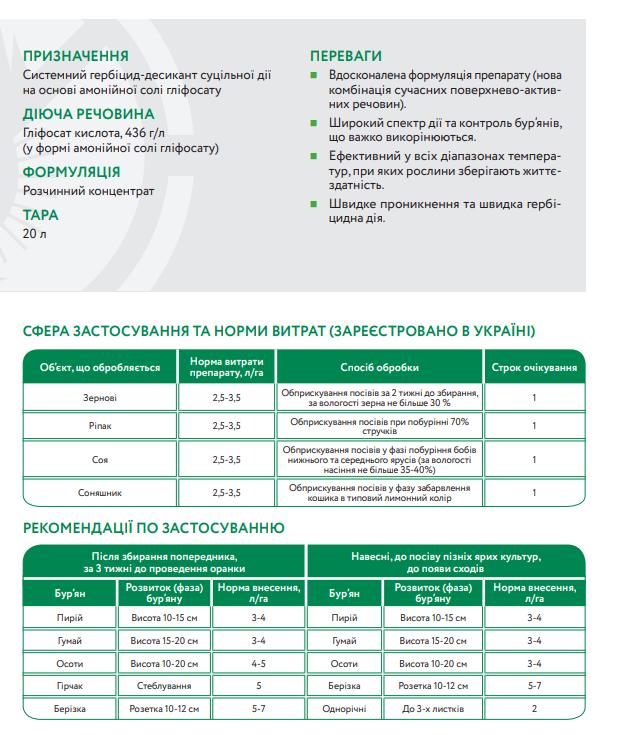 гербицид Сокар инструкция