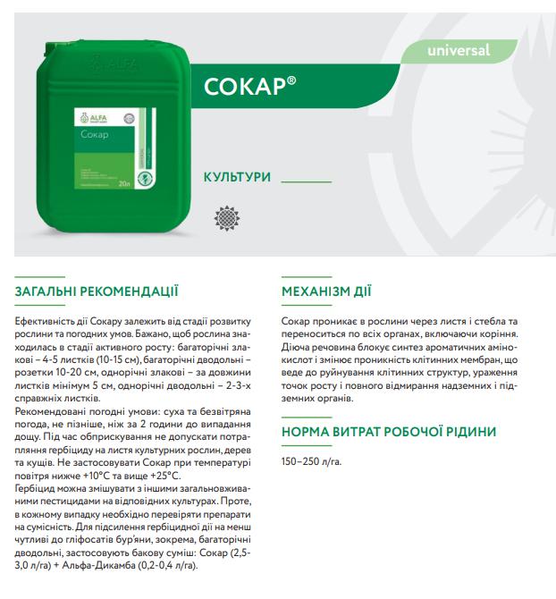 гербицид Сокар описание
