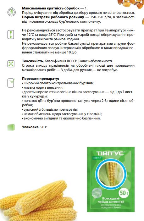 Гербицид Тивитус инструкция