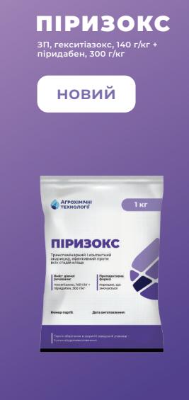 Инсектицид Пиризокс