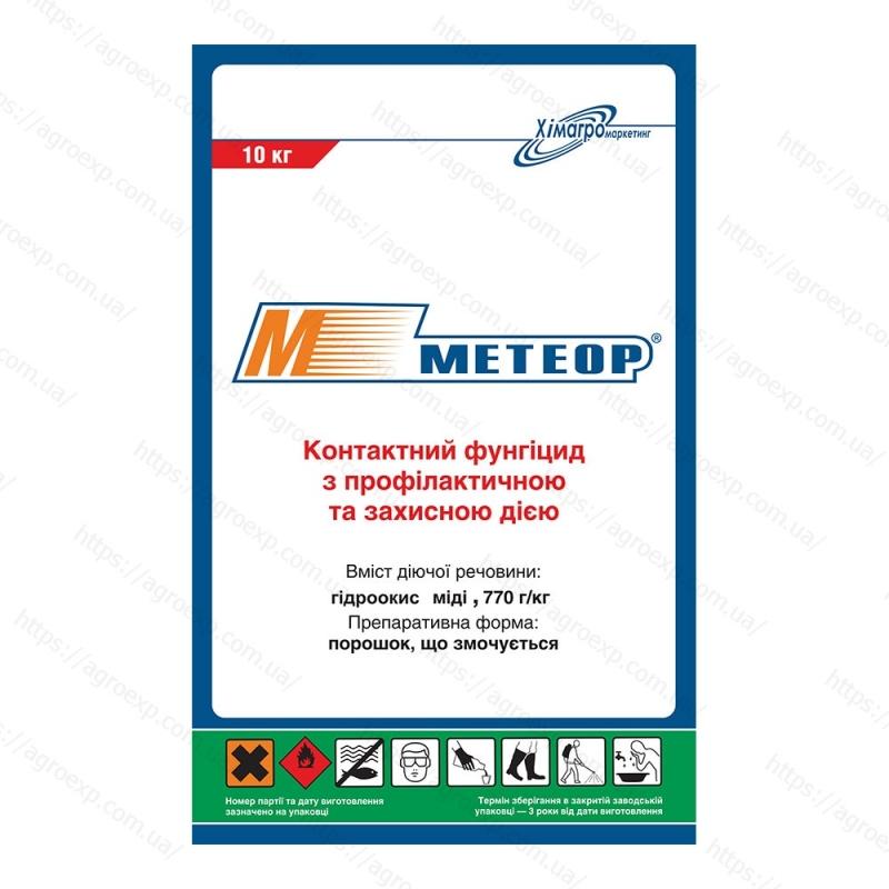 Фунгицид Метеор купить в Украине