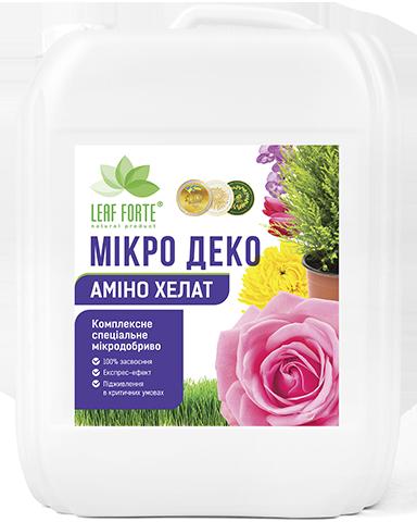 Микроудобрение Микро Деко купить в Украине