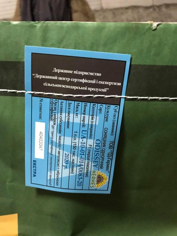 Гібрид соняшнику Одіссей ІМІ упаковка