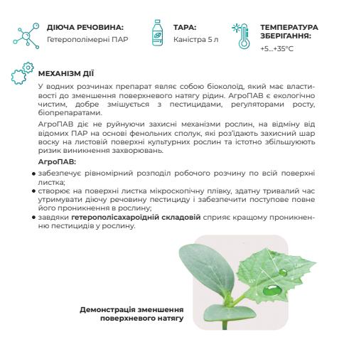 Прилипатель АгроПАВ описание