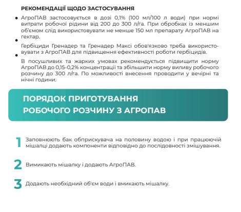 Прилипатель АгроПАВ рекомендации
