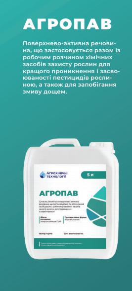 Прилипатель АгроПАВ
