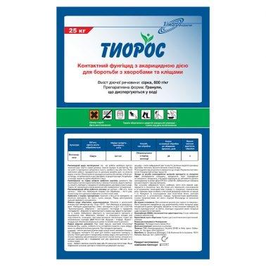 Фунгіциди Тіорос купити в Україні